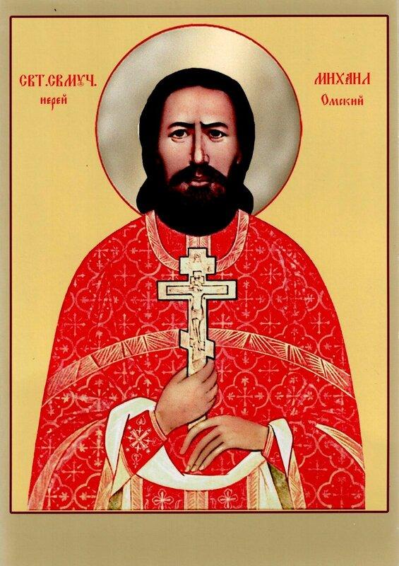 Священномученик иерей Михаил Пятаев.