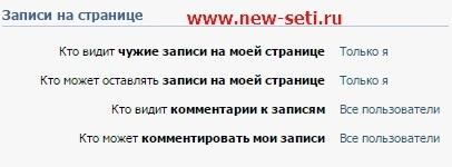 Дополнительные настройки ВКонтакте