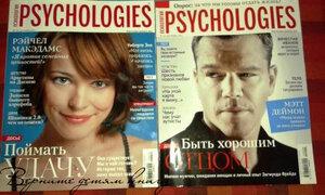 журнал-психолоджи.jpg