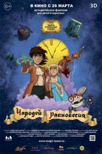 Чародей равновесия. Тайна Сухаревой башни (2015/WEB-DL/WEB-DLRip)
