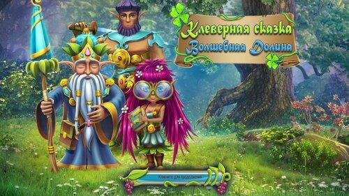 Клеверная сказка: Волшебная долина   Clover Tale: The Magic Valley (Rus)