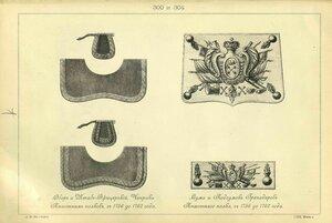 300 - 304. Обер и Штаб-Офицерский Чепраки Пехотных полков, с 1756 до 1762 года. Сума и Подсумок Гренадеров Пехотного полка, с 1756 до 1762 года.