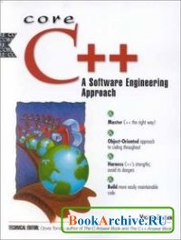 Книга Core C++: A Software Engineering Approach