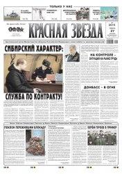 Журнал Красная звезда (27 января 2015)