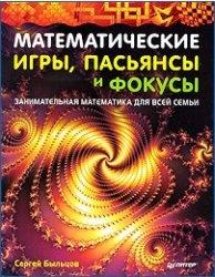 Книга Математические игры, пасьянсы и фокусы. Занимательная математика для всей семьи