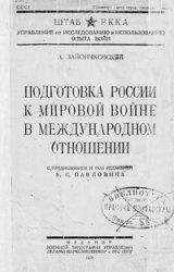 Книга Подготовка России к мировой войне в международном отношении