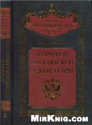 Книга Корифеи российской адвокатуры