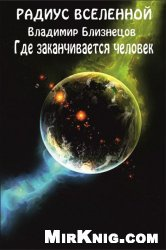 Аудиокнига Радиус Вселенной 2014, выпуск 53 (аудиокнига)