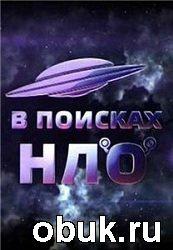 Книга В поисках НЛО. Серия 2 (2013г., SATRip)