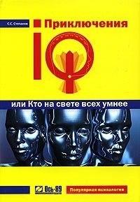 Книга Степанов Сергей - Приключения IQ, или Кто на свете всех умнее