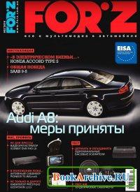 Forz №2 (февраль 2014)