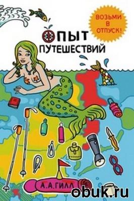 Книга Опыт путешествий