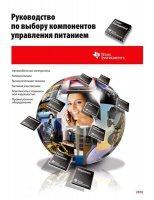 Книга Руководство по выбору компонентов управления питанием Texas Instruments (2011) PDF, DjVu pdf, djvu 80,5Мб