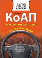 Книга КоАП для автомобилистов с комментариями