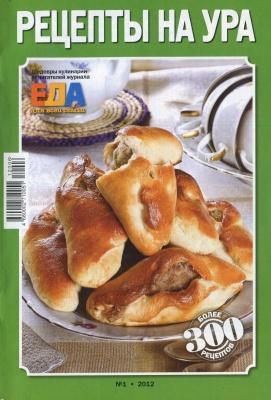 """Журнал """"Рецепты на ура"""" 1 2012"""