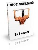 Книга Курс 25 подтягиваний за 6 недель
