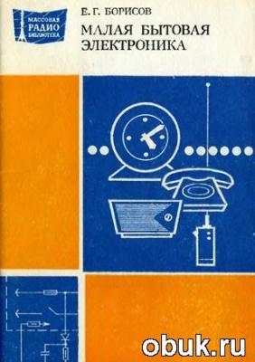 Книга Малая бытовая электроника. Издание второе, переработанное и дополненное