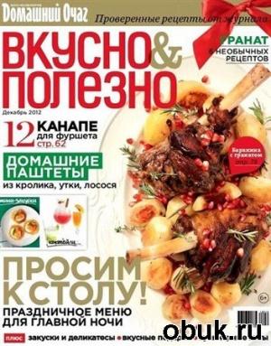 Журнал Вкусно и полезно №52 (декабрь 2012)