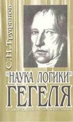 Книга Наука логики Гегеля в  доступном  изложении