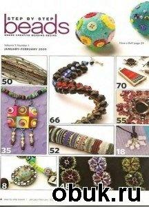 Журнал Step by Step Beads №1-2 2009