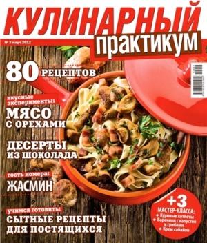 Книга Кулинарный практикум № 3 2012