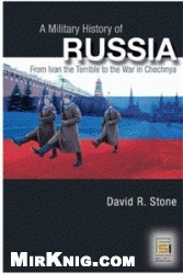Книга A Military History of Russia: From Ivan the Terrible to the War in Chechnya