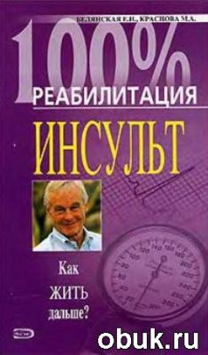 Книга Белянская Е. Н., Краснова М. А. - Инсульт. Как жить дальше?