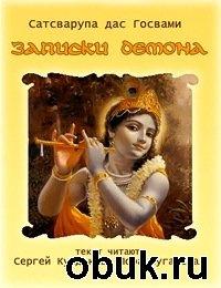 Аудиокнига Сатсварупа дас Госвами - 3аписки демона (Радиоспектакль)