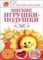 Книга Мягкие игрушки-подушки