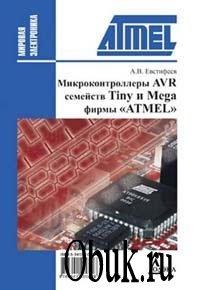 """Книга Микроконтроллеры AVR семейства Tiny и Mega фирмы """"ATMEL"""""""