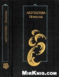 Книга Новеллы