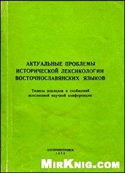 Книга Актуальные проблемы исторической лексикологии восточнославянских языков