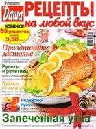 Журнал Даша. Рецепты на любой вкус №12 (декабрь), 2011
