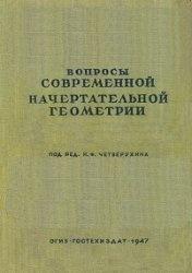 Книга Вопросы современной начертательной геометрии