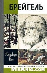Книга Брейгель
