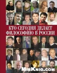 Книга Кто сегодня делает философию в России. Том 1