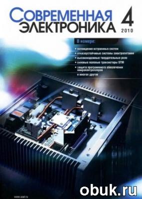 Журнал Современная электроника №4, 2010