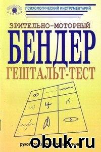 Книга Белопольский В.И.- Зрительно-моторный Бендер гештальт-тест: Руководство