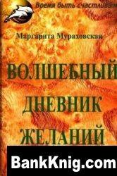 Книга Волшебный дневник желаний           djvu