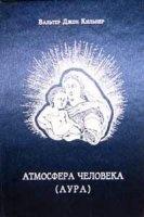 Книга Атмосфера человека (аура) pdf, doc 6Мб