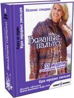 Журнал Вязаное пальто. Вязание спицами jpeg 17,5Мб