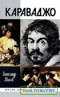 Книга Караваджо (Махов).