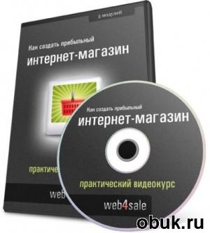 Книга Артем Марков - Как создать прибыльный интернет-магазин (обучающее видео)