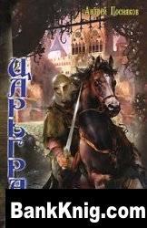 Книга Андрей Посняков - Царьград. Тайный путь fb2 1,06Мб