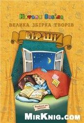 Книга Велика збірка творів. Вірші