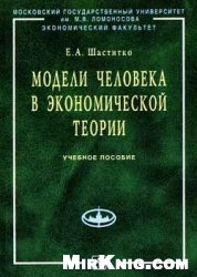 Книга Модели человека в экономической теории