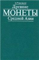 Книга Древние монеты Средней Азии