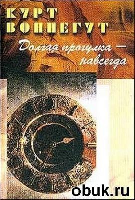 Книга Курт Воннегут - Долгая прогулка - навсегда. Сборник (Аудиокнига)