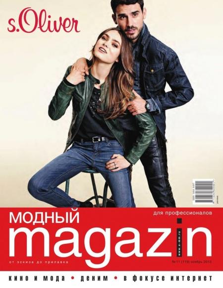 Книга Журнал:  Модный Magazin №11 (ноябрь 2013)