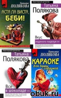 Аудиокнига Татьяна Полякова - Ольга Рязанцева (серия аудиокниг)
